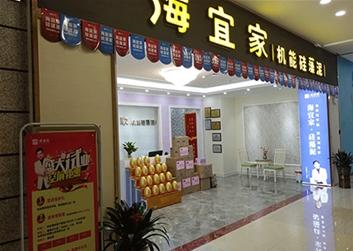 桂林旗舰店