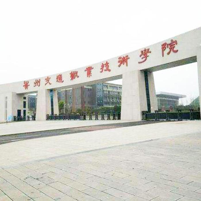 贵州交通技术学院
