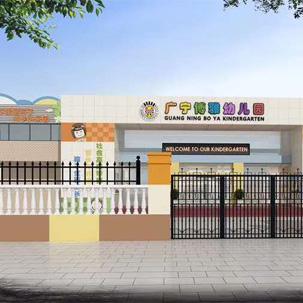 肇庆市广宁博雅幼儿园