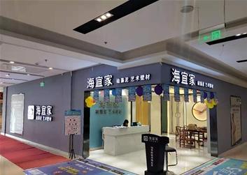 湛江阳江店