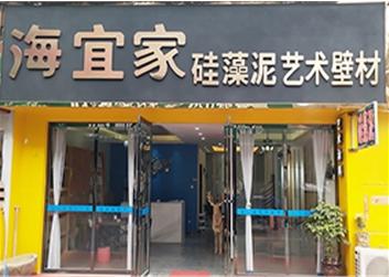 湖南长沙店