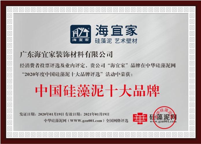中国排列三字谜泥十大品牌