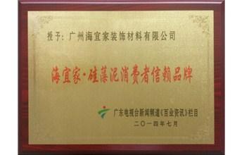 热烈祝贺海宜家排列三字谜泥荣获《消费者信赖品牌》称号