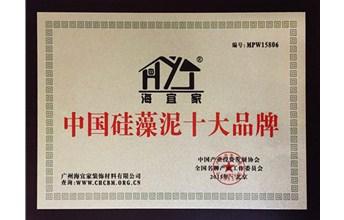 【喜报】海宜家排列三字谜泥荣获中国排列三字谜泥十大品牌