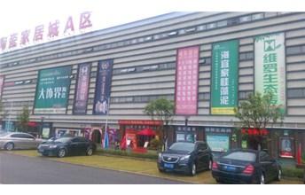 海宜家排列三字谜泥亮相第二届长沙绿色建材博览会,签单很火爆!