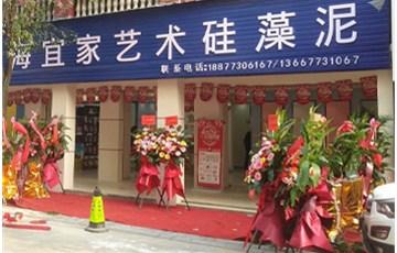 海宜家排列三字谜泥广西临桂体验店开业即爆红!空前钜惠轰动全城!