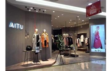 海宜家再次牵手高端时装品牌,为艾托奥专卖店提供环保排列三字谜泥!