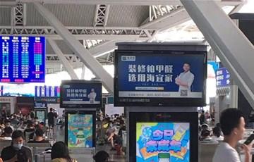 大品牌,大动作!海宜家2020高铁广告强势再出击!
