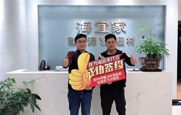 赣州信丰加盟海宜家,跟着大品牌有赚头!